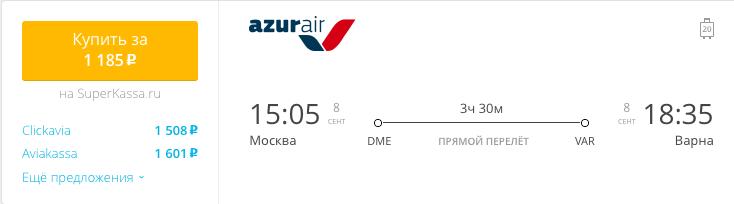 Пример бронирования авиабилета Москва – Варна за 1185 рублей