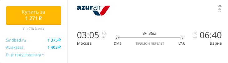 Пример бронирования авиабилета Москва – Варна за 1271 рублей