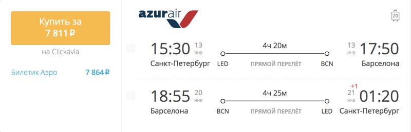 Пример бронирования авиабилетов Санкт-Петербург – Барселона за 7 811 рублей