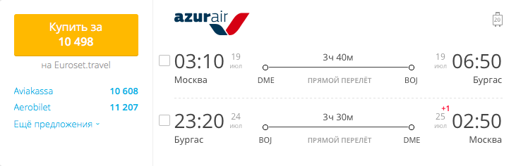 Пример бронирования авиабилета Москва – Бургас за 10498 рублей