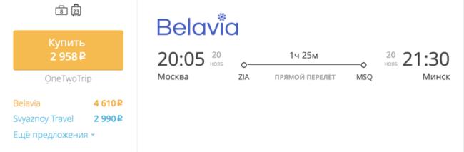 Пример бронирования авиабилетов Москва – Минск 2 958 рублей