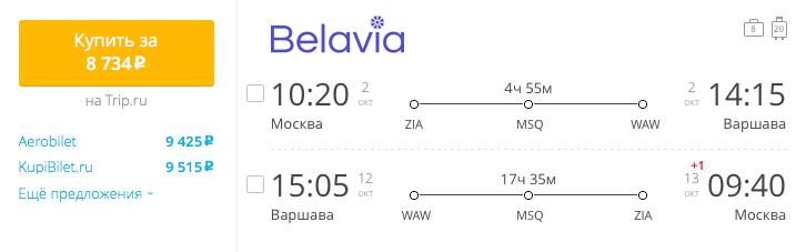 Пример бронирования авиабилетов Москва – Варшава – Москва за 8700 рублей