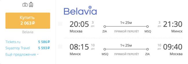 Пример бронирования авиабилетов Москва – Минск за 2 063 рублей