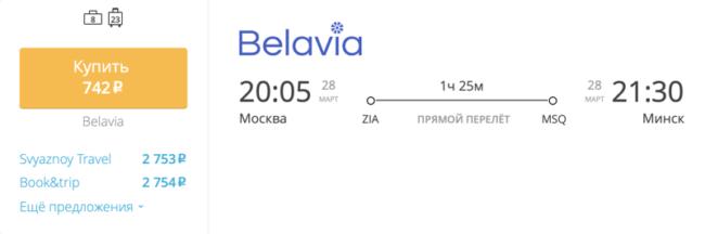Пример бронирования авиабилетов Москва – Минск за 742 рублей