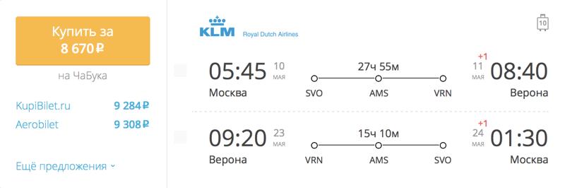 Пример бронирования авиабилетов Москва – Верона за 8 670 рублей