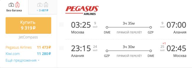 Пример бронирования авиабилета Москва — Алания за 9 319 руб. на май 2019
