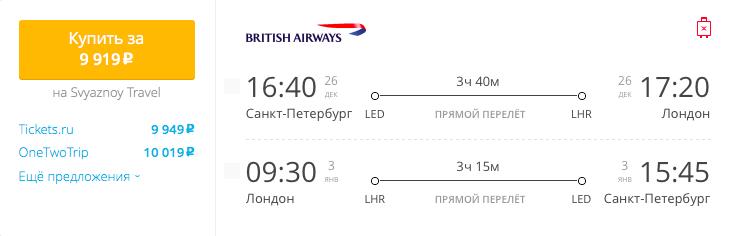 Пример бронирования авиабилета Санкт-Петербург – Лондон за 9919 рублей