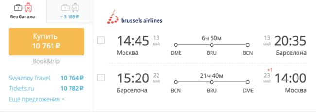 Авиабилеты Aegean Airlines Москва – Барселона за 10 761 руб.