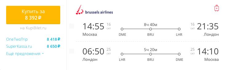 Пример бронирования авиабилета Москва – Лондон за 8392 рублей