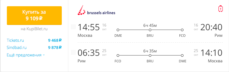 Пример бронирования авиабилетов Москва – Рим за 9107 рублей