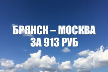 Авиабилеты S7 Airlines Брянск – Москва за 913 руб.