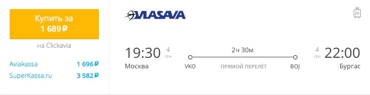 Пример бронирования авиабилета Москва – Бургас за 1689 рублей