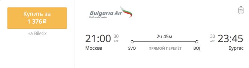 Пример бронирования авиабилетов Москва – Бургас за 1 376 рублей