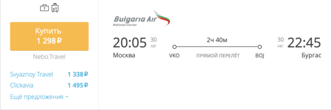 Спецпредложение на авиабилеты Bulgaria Air Москва – Бургас за 1 298 руб.