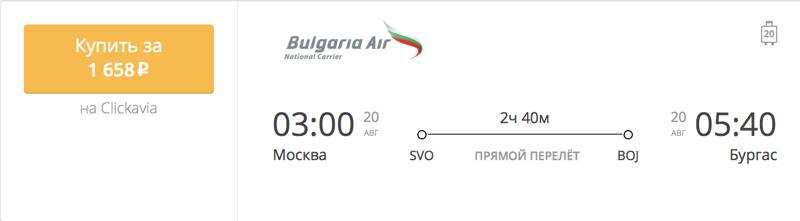 Пример бронирования авиабилета Москва – Бургас за 1 658 рублей