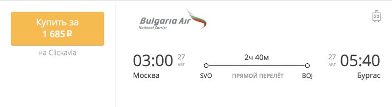 Пример бронирования авиабилета Москва – Бургас за 1 685 рублей