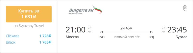 Пример бронирования авиабилета Москва – Бургас за 1 631 рублей