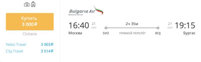 Бронирование авиабилетов Москва – Бургас за 3 000 рублей