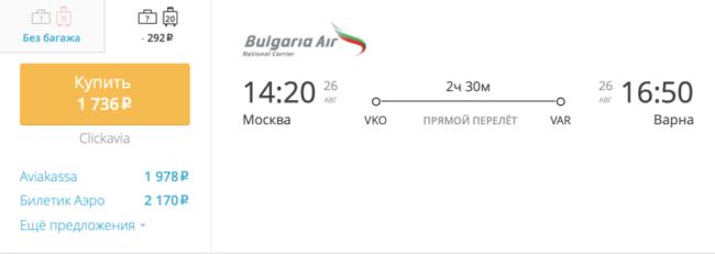 Спецпредложение на авиабилеты Bulgaria Air Москва – Варна за 1 736 руб.