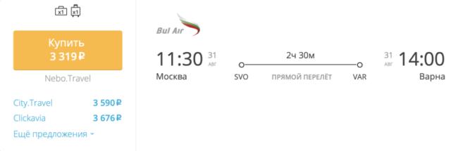 Бронирование авиабилетов Москва – Варна за 3 319 рублей