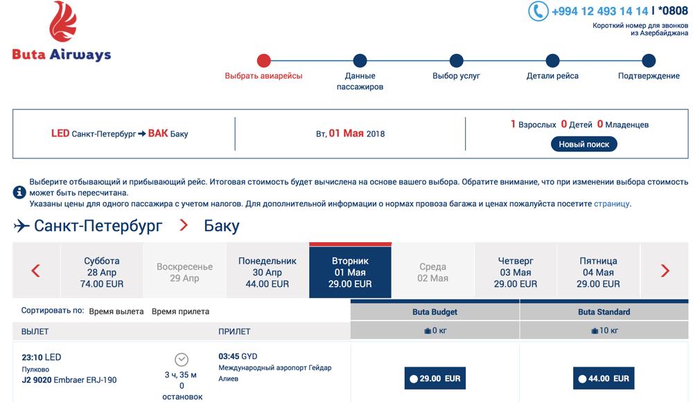 Пример бронирования авиабилетов Санкт-Петербург – Баку за 29 евро