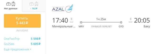 Дешевые авиабилеты Минеральные Воды - Баку авиакомпании Buta от 5 443 руб.