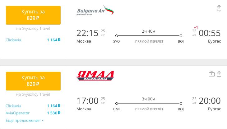 Пример бронирования авиабилета Москва – Бургас за 829 рублей