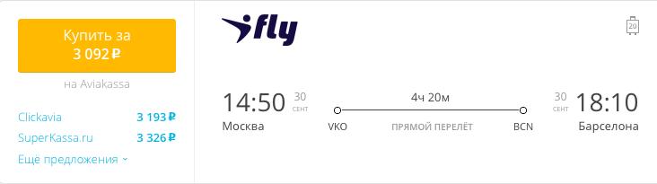 Пример бронирования авиабилета Москва – Барселона за 3092 руб