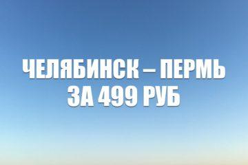 Авиабилеты Red Wings Челябинск – Пермь за 499 руб.