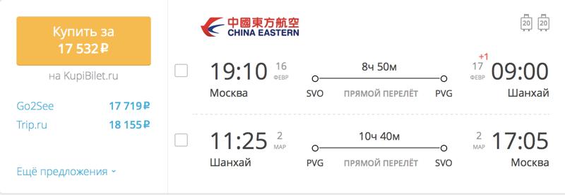 Пример бронирования авиабилетов Москва – Шанхай за 17 532 рублей