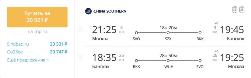 Пример бронирования авиабилетов Москва – Бангкок за 20 501 рублей
