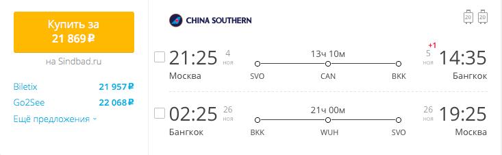 Пример бронирования авиабилетов Москва – Бангкок за 21869 рублей