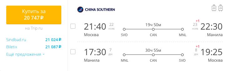 Пример бронирования авиабилетов Москва – Манила за 20747 рублей