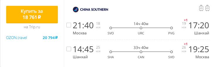 Пример бронирования авиабилетов Москва – Шанхай за 18761 рублей