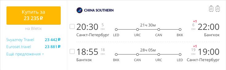 Пример бронирования авиабилетов Санкт-Петербург – Бангкок за 23235 рублей