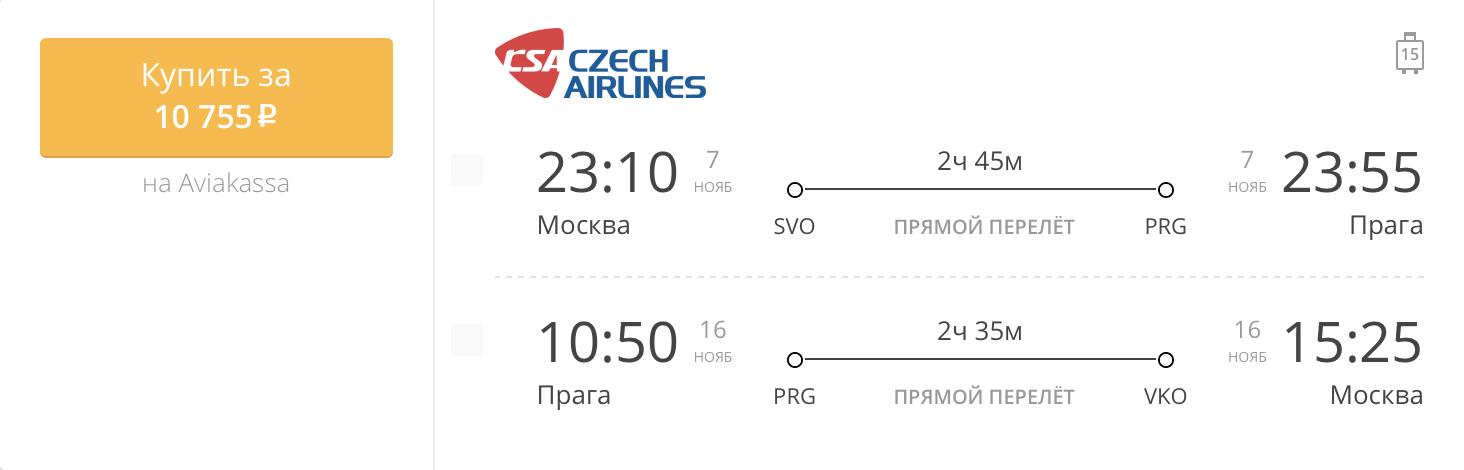 Пример бронирования авиабилетов Москва – Прага за 10 755 рублей