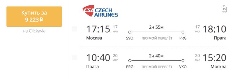 Пример бронирования авиабилетов Москва – Прага за 9 223 рублей
