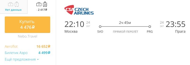 Пример бронирования авиабилетов Czech Airlines Москва – Прага за 4 843 рублей