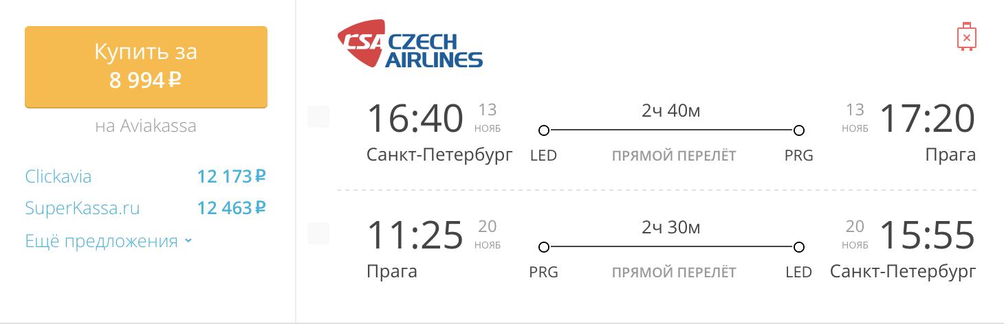 Пример бронирования авиабилетов Санкт-Петербург – Прага за 8 994 рублей
