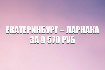 Авиабилеты по акции Екатеринбург – Ларнака за 9 570 руб