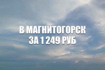 Авиабилеты Red Wings Екатеринбург – Магнитогорск за 1249 руб.