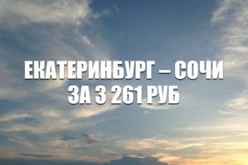 Авиабилеты Azur Air Екатеринбург – Сочи за 3261 руб.