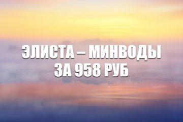 Авиабилеты Utair Элиста – Минеральные Воды за 958 руб.