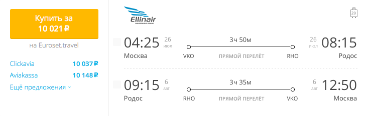 Пример бронирования авиабилетов Москва – Родос за 10021 рублей