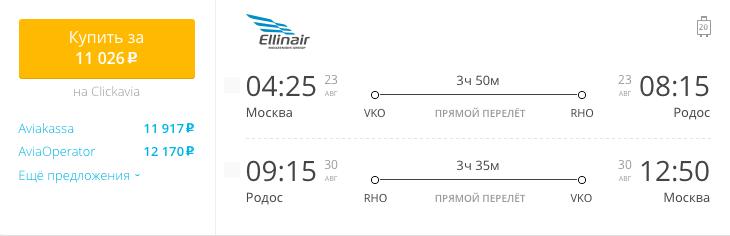 Пример бронирования авиабилетов Москва – Родос за 11023 рублей
