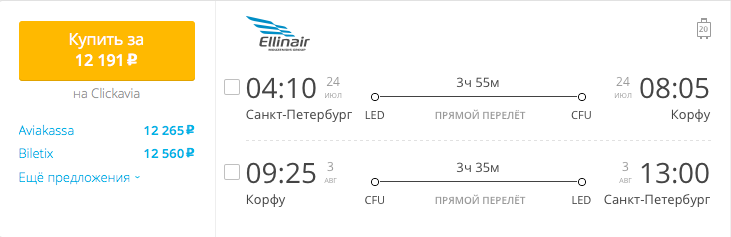 Пример бронирования авиабилетов Санкт-Петербург – Корфу за 12191 рублей