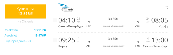 Пример бронирования авиабилетов Санкт-Петербург – Корфу за 13516 рублей