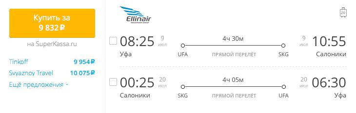 Пример бронирования авиабилетов Уфа – Салоники за 9832 рублей