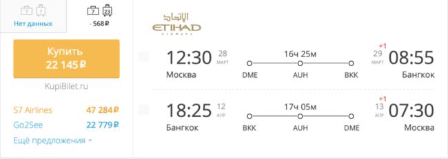 Акция на авиабилеты Etihad Airways Москва – Бангкок за 22 145 руб.
