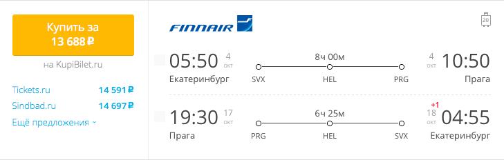 Пример бронирования авиабилетов Екатеринбург – Прага за 13688 руб
